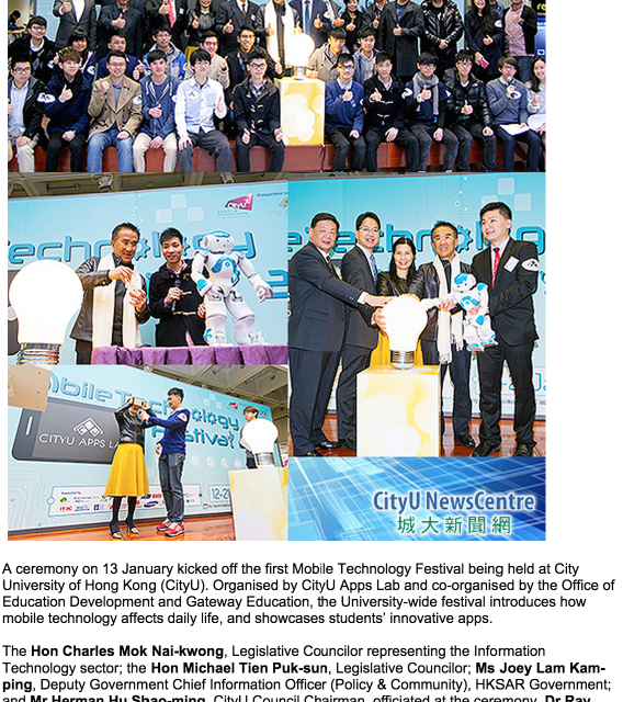 First Mobile Technology Festival at CityU