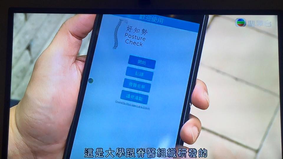 Posture Check App on TVB 東張西望
