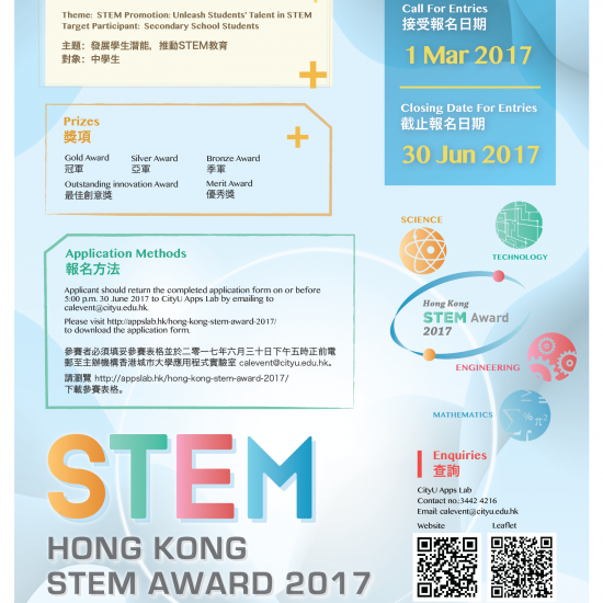 Hong Kong STEM Award 2017